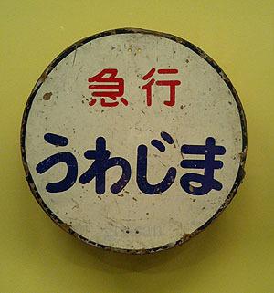 Tetsudoten_2